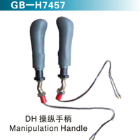 DH操纵手柄 Mainpulation Handle