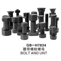 GB-H7834履带螺栓螺母BOLT AND UNT